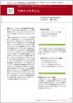 2_lecture_saito
